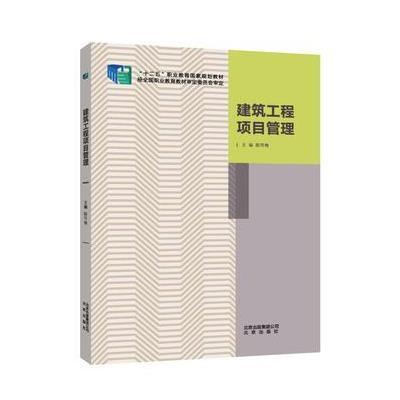 123 建筑工程項目管理