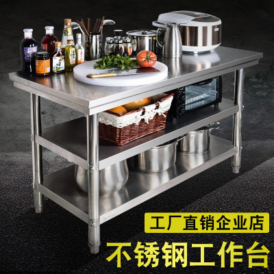 顧致~90不銹鋼工作臺廚房配菜切菜案臺打荷打包臺移動桌3層三層高80。案臺