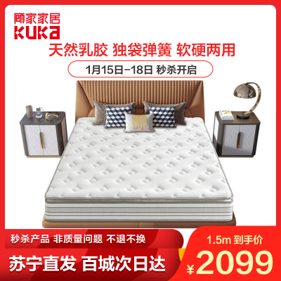 顾家家居床垫 2cm天然乳胶美式垫层设计 独袋静音抗干扰弹簧软垫 双面可用 M1207苏醒深睡版