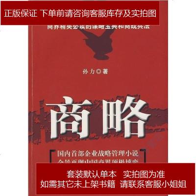 商略 孙力 长江文艺出版社 9787535437099