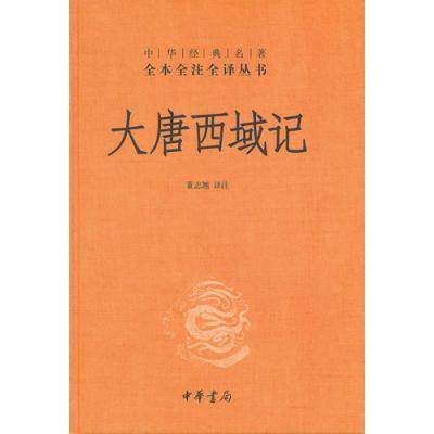 大唐西域記(精)--中華經典名著全本全注全譯叢書