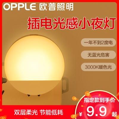 歐普照明智能感應小夜燈臥室床頭嬰兒寶寶家用護眼節能led臺燈