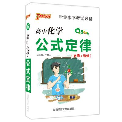 绿卡图书Q-Book 高中化学公式定律 必修+选修 高一高二高三高中通用 128开本 学业水平考试随身记小册子