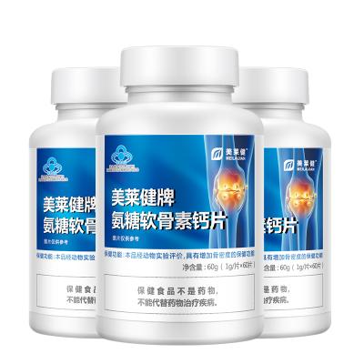 美莱健 氨糖软骨素钙片60粒*3瓶装 成人中老年补钙增加骨密度关节腰腿疼骨质疏松补钙