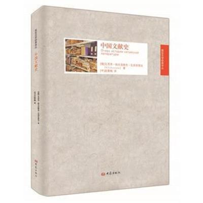 中国文献史(俄国汉学家介绍中国文献的出版)瓦西里·帕夫洛维奇·瓦西里耶夫