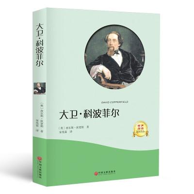 大衛科波菲爾 正版原版小學生五六四七年級課外書必讀青少年版初中生課外閱讀書籍書世界
