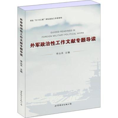 正版 外军政治性工作文献专题导读 李丛禾 主编 世界图书出版公司 9787519200084 书籍