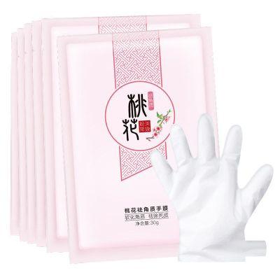 美康粉黛(MEIKING)手部护理组合 去死皮淡纹白皙滋润保湿手膜去角质