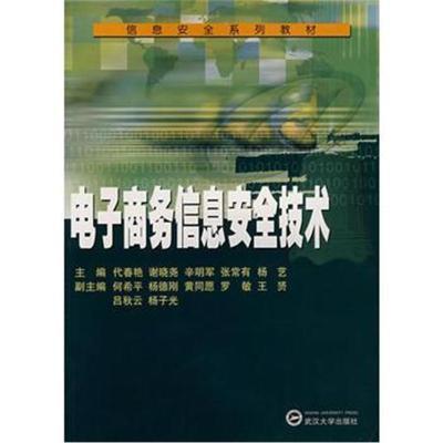 正版書籍 電子商務信息安全技術 代春艷,謝曉堯,門辛明軍,張常有,楊藝 9787