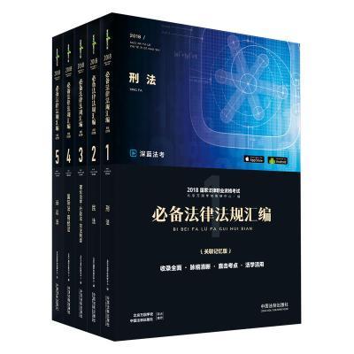 司法考試2018 2018國家法律職業資格考試必備法律法規匯編(關聯記憶版)(萬國法規匯編關聯記憶版)