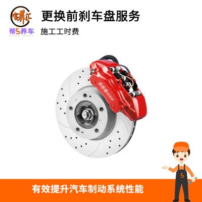 【宝养汇】更换前刹车盘服务