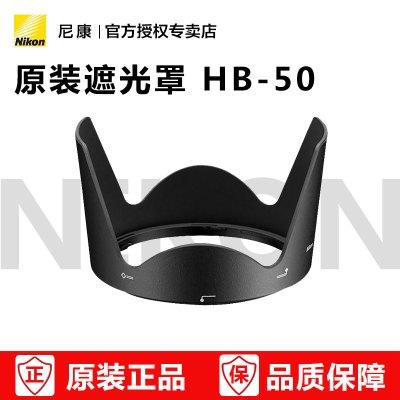 尼康HB-50遮光罩HB50 尼康AF-S 28-300mm VR 28-300 遮光罩