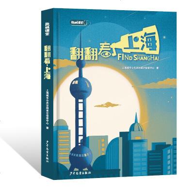 翻翻看,上海