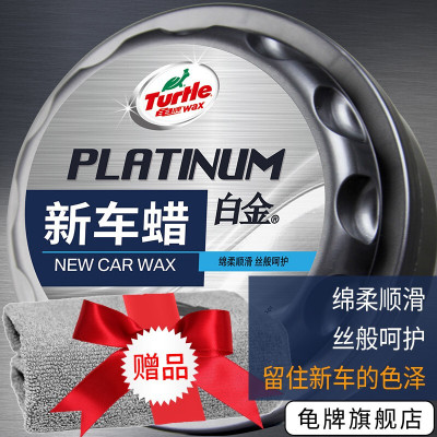 龜牌(Turtle Wax)汽車蠟新車蠟上光鍍膜蠟鍍晶鍍膜漆面防護保養蠟打臘汽車用品黑白色車通用180g