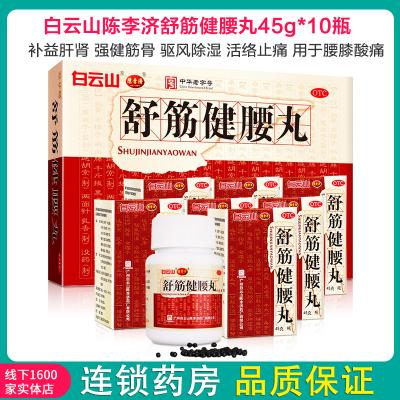 713元/盒】白云山 陳李濟 舒筋健腰丸45g*10瓶 補肝腎強筋骨腰膝酸痛