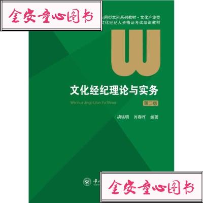 【单册】文化经纪理论与实务(第二版)/中山大学出版社
