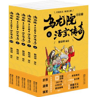 烏龍院大長篇(活寶傳奇6) 6-10全5冊 6-12歲少年兒童卡通圖畫漫畫書 幽默爆笑冒險故事 成長勵志讀物 四五六年級