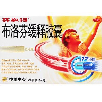 芬必得 布洛芬緩釋膠囊24粒 膠囊劑 解熱鎮痛 牙頭痛經感冒發熱止疼止痛藥