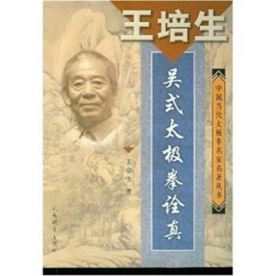 王培生吴式太极拳诠真王培生9787500923787人民体育出版社