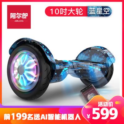 阿尔郎(AERLANG)智能平衡车儿童双轮电动体感思维越野10吋扭扭车 N2-F 蓝星空