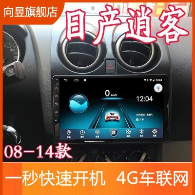 東風日產08-14款逍客安卓大屏智能聲控 4G+WIFI版32G內存(不安裝) 大屏導航+AHD倒車影像+ADAS記錄儀