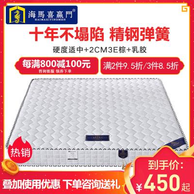 海馬喜贏门床垫乳胶弹簧床垫棕榈3E椰棕1.5m1.8米床软硬两用简约现代家居风格经济型