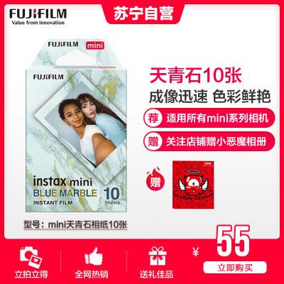 富士(FUJIFILM)INSTAX 拍立得相紙mini7c/8/9/25/90/70通用 mini天青石膠片相紙10張