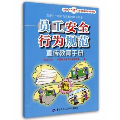 員工安全行為規范宣傳教育手冊