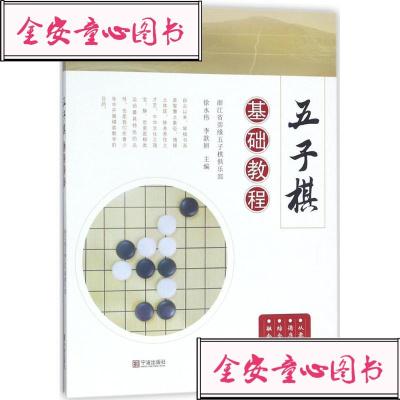 【单册】五子棋基础教程徐永伟,李歆妍 主编