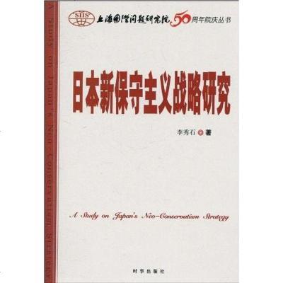 【二手8成新】日本新保守主義戰略研究 9787802323414