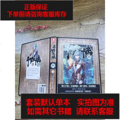 【二手8成新】斗羅大陸(精裝典藏版)11 唐家三少 9787556216000