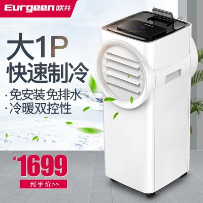 歐井 (OUjing)移動空調 OJKY-09CH 大1P免裝免排水家用空調冷暖一體機