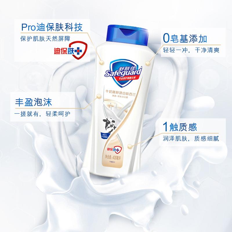舒肤佳牛奶精粹沐浴露400毫升