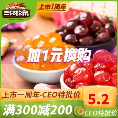 滿300減200【三只松鼠_爆破果果草莓味軟糖40g】糖果軟糖休閑零食