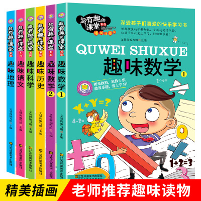 全6冊超有趣的課堂系列寫給孩子的趣味中國歷史故事小學生課外閱讀書籍3-4-5-6二三四五六年級課外書必讀兒童讀物7-8-