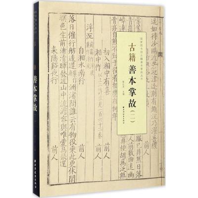 古籍善本掌故(2)9787547610398上海遠東出版社