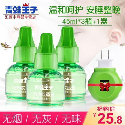 青蛙王子(FROGBABY)寶寶電熱蚊香液驅蚊液3瓶送加熱器兒童嬰幼兒孕婦無味