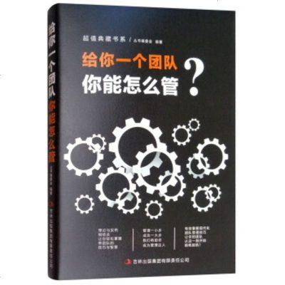 給你一個團隊你能怎么管《典藏書系》叢書編委會973449661吉林出版集團股 9787553449661