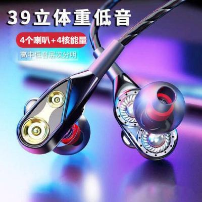 維葉C4四核雙動圈耳機黑金色 通用雙動圈耳機線子oppo華為vivo蘋果原裝入耳式帶麥K歌游戲耳麥