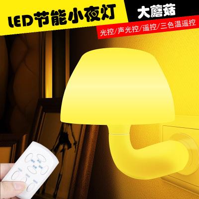 节能小夜灯插电led光控感应创意蘑菇婴儿喂奶起夜光卧室床头灯蘑菇,