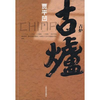 古爐(賈平凹力作 直逼二十世紀六十年代中國最大歷史運動)