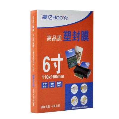 豪億(HooYe)塑封膜6寸80MIC標準優質護卡塑封膜照片相片塑封膜100張/包