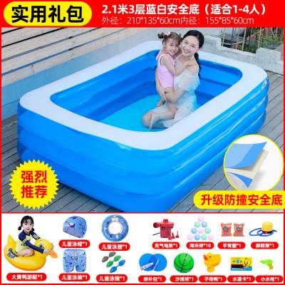 加厚兒童游泳池家用充氣嬰兒寶寶超大家庭游泳桶大人小孩戶外大型 2.1米3層【升級防撞安全底】+實用14樣禮包
