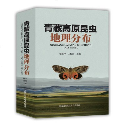 0905青藏高原昆虫地理分布