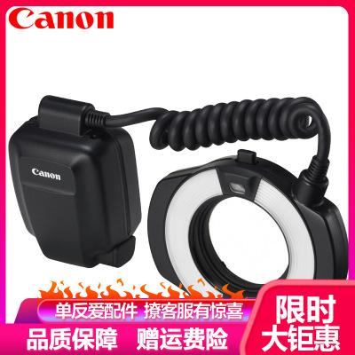 佳能(Canon)MR-14EX II環形閃光燈 微距雙燈頭閃光燈 佳能單反相機閃光燈 微距專用閃光燈 補光燈