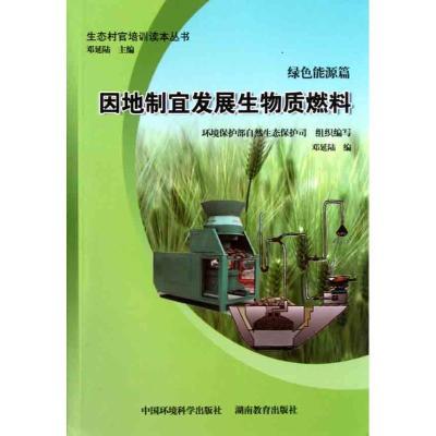 因地制宜發展生物質燃料:綠色能源篇鄧延陸中國環境科學出版社9787511106261