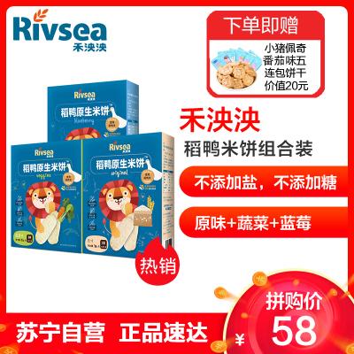 禾泱泱(Rivsea)稻鴨米餅原味32g+蔬菜味32g+藍莓味32g組合裝