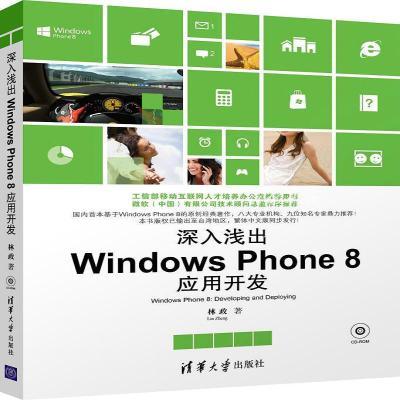 正版深入浅出Windows Phone8应用开发 林政著 清华大学出版社清华