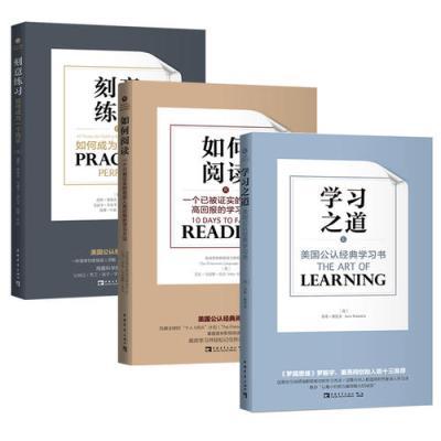 美國公認經典學習認知系列:學習之道+刻意練習+如何閱讀