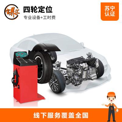 【宝养汇】全车四轮定位服务 单次 全车型